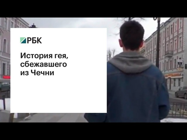 История гея сбежавшего из Чечни