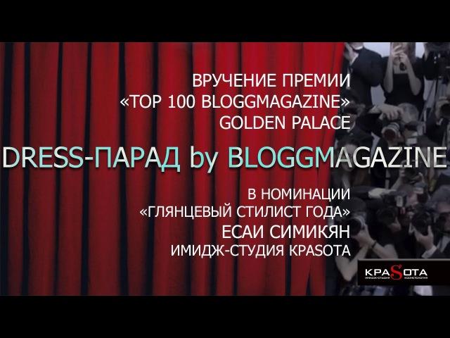 Салон красоты: Вручение премии TOP100 самых стильных людей России по версии Bloggmagazine