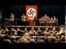 Становление Гитлера как оратора. Отрывки из фильма Восхождение Дьявола