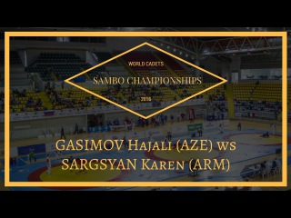 GASIMOV Hajali (AZE) ws SARGSYAN Karen (ARM). World Cadets Sambo Championships 2016