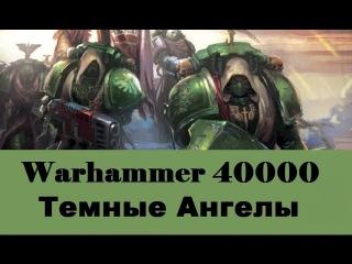 Warhammer 40000 Темные Ангелы