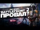 BATTLEFRONT 2 - Несколько причин, почему игра может провалиться