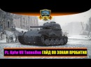 Pz. Kpfw VII ТапкоЛев ГАЙД ПО ЗОНАМ ПРОБИТИЯ World of Tanks