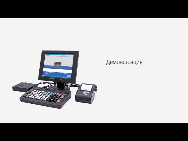 Самая бюджетная POS-система АТОЛ под 54-ФЗ: обзор и демонстрация работы