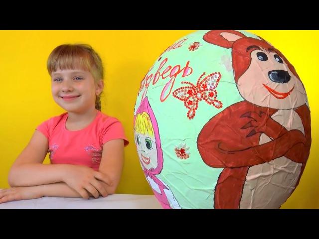 Маша и Медведь Огромное яйцо с сюрпризом открываем игрушки Giant surprise egg Masha and the Bear