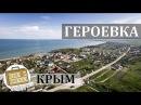 Героевка Крым Обзор крымского курорта Пляжи Озеро Тобетчик Эльтиген