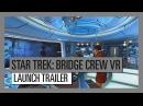 Star Trek: Bridge Crew VR - Launch Trailer