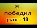 Раковый убийца АСД-2. Видео №18