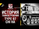 Type 97 Chi Ha История танкостроения от EliteDualist Tv World of Tanks