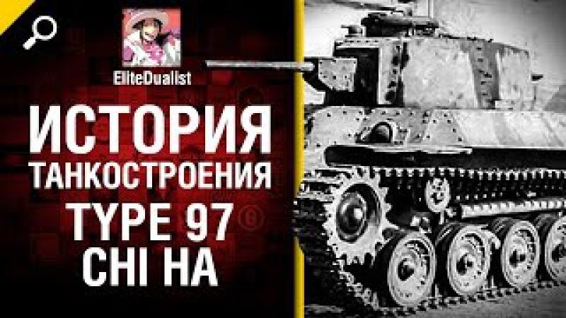 Type 97 Chi Ha - История танкостроения - от EliteDualist Tv [World of Tanks]