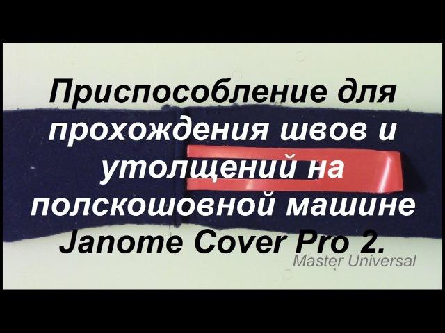 Janome Cover Pro 2 Приспособление для прохождения швов и утолщений Видео № 212 смотреть онлайн без регистрации