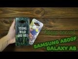 Печать картинки на чехле для Samsung A800F Galaxy A8 | Обзор чехлов