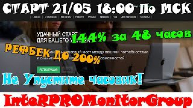 Capital Money.NEW!Не Упустите!144% за 48 часов!Почасовые начисление по 3%.РЕФБЕК ДО 200%
