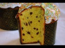 ✧ КУЛИЧ ПАСХАЛЬНЫЙ Очень похож на Панеттоне Бабушкин Рецепт ✧ Easter Cake Panettone ✧ Марьяна