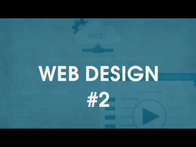 2 Web Design. Скетч сайта