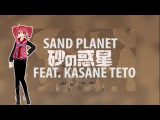 Sand Planet ft. Kasane Teto 砂の惑星 ft. 重音テト [60fpsFull]