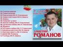 Дмитрий Романов - А калина красная (Полный сборник)