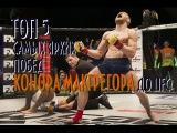 ТОП 5 САМЫХ ЯРКИХ ПОБЕД КОНОРА МАКГРЕГОРА ДО UFC!
