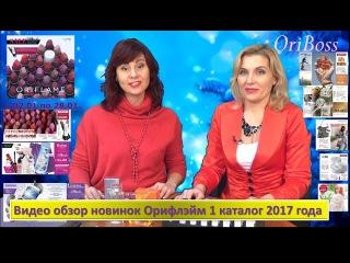 Видео обзор новинок Орифлэйм 1 каталог 2017 года