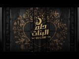 Nancy Ajram - Helm El Banat - Official Lyrics Video