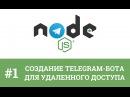 №1 - Создание Telegram-бота для удаленного доступа