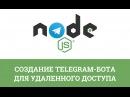 №2 - Создание Telegram-бота для удаленного доступа