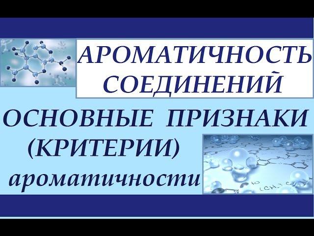 Ароматичность. Критерии ароматичности органических соединений.