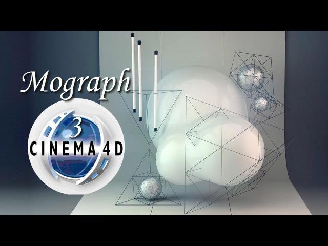 Модуль Мограф (Mograph) в Cinema 4D, работа с Sound Effector, управление движением анимации музы...