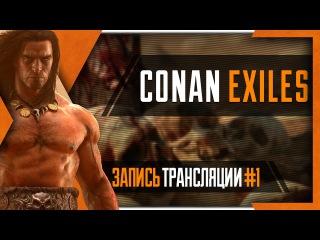 PHombie против CONAN EXILES! Часть 1!