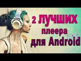2 Лучших плеера для Android  2 Best player for Android