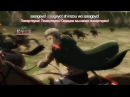 AniPain Shingeki no Kyoujin 2 Вторжение Гигантов 2 08 Zendos Eladiel