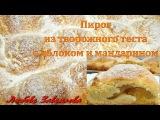 Пирог из творожного теста с яблоком и мандариномCurd cake with apple and tangerine