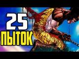 25 ПЫТОК НАД РОСОМАХОЙ! - ФИНАЛ ИСТОРИИ