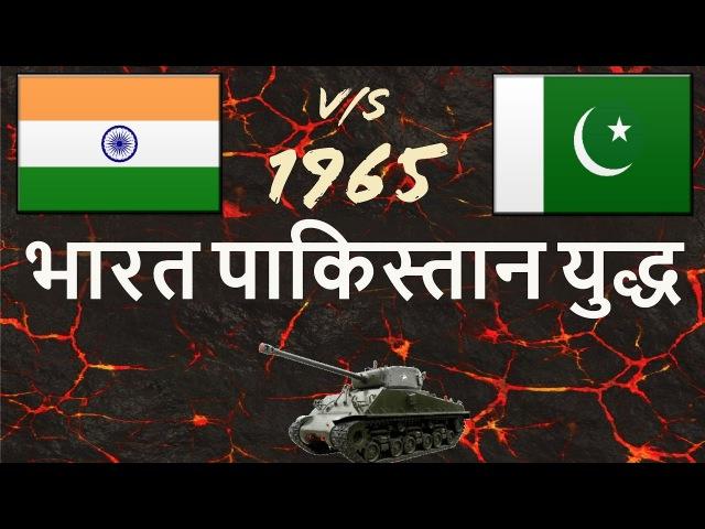 1965 भारत-पाक युद्ध - History for IASPCSCDSCGL