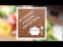Шоу Кулінарні мандри Карпатами Випуск 3 ЛАВІКА