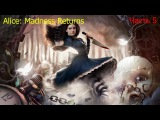 Alice:Madness Return Прохождение (5) Козьи тропы