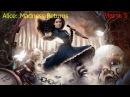 Alice:Madness Return Прохождение ( 5) Козьи тропы