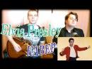 Elvis Presley Can't Help Falling In Love кавер на гитаре. Красиво поет. IPHONIN LIVE 1