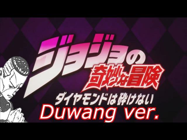 Невероятные Приключения ДжоДжо: Несокрушимый упоротый перевод (Duwang)