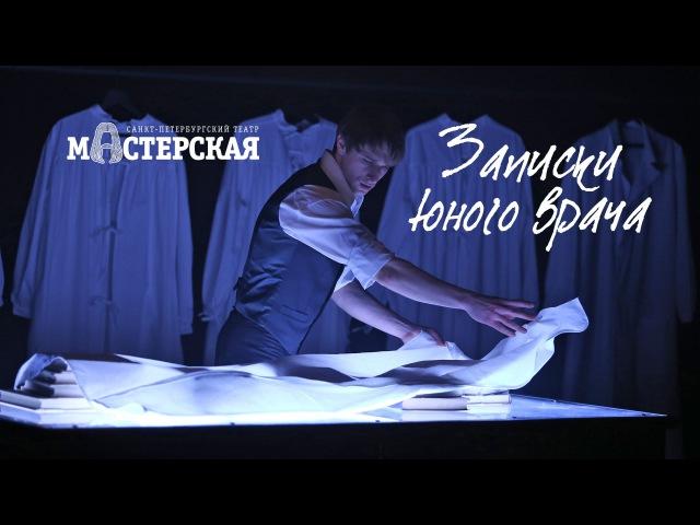 «Записки юного врача» трейлер спектакля
