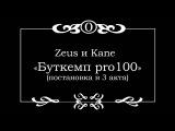 Zeus и Kane (тренер Gambit) на буткемпе pro100: Топ-шаурма или как открыть банку колы без пены?