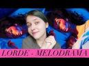 Новый альбом Lorde - Melodrama | Обзор альбома