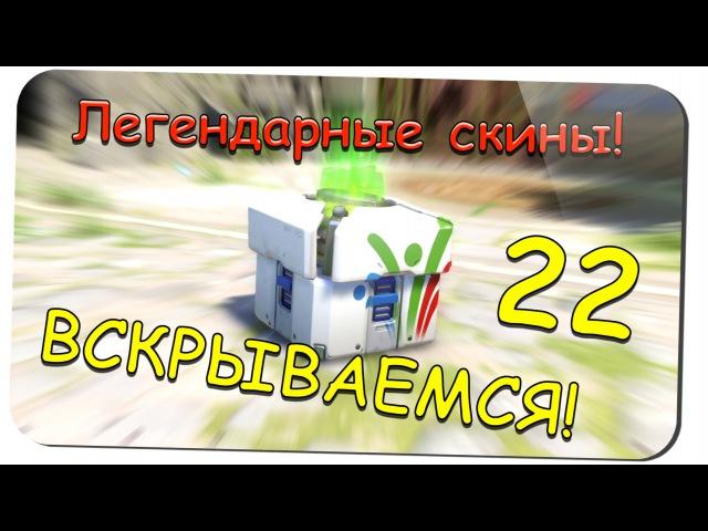 КОНТЕЙНЕРЫ КЕЙСЫ, ЗОЛОТОЙ ОБЛИК ЛЕГЕНДАРНЫЙ СКИН 🎮 Overwatch 22 🎮 PS4 gameplay на русском