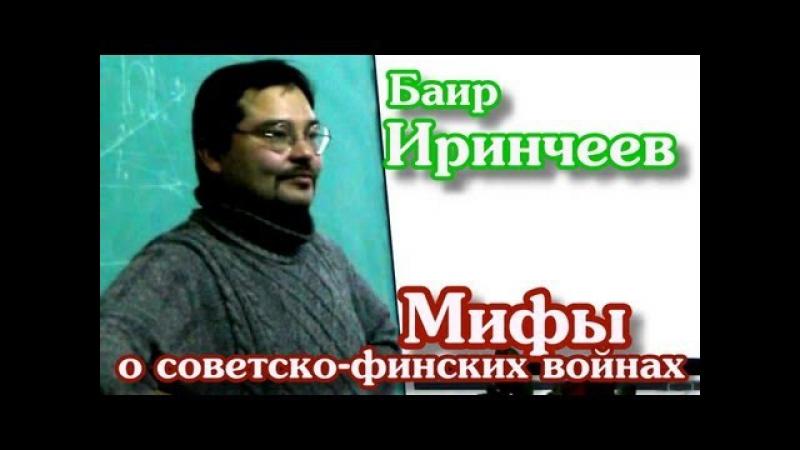 Баир Иринчеев. Мифы о советско-финских войнах
