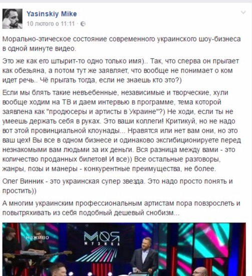 Михаил Ясинский