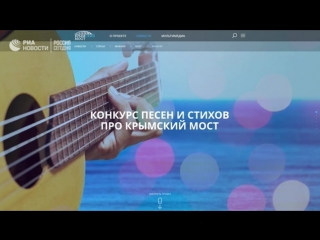 Конкурс на лучшую песню и стихотворение про Крымский мост