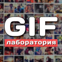 Лаборатория GIF | Гифки