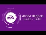 EA — Итоги недели №5
