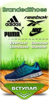 6890e3915a5c Nike Adidas Reebok Puma NB Sportsdirect Украина   ВКонтакте