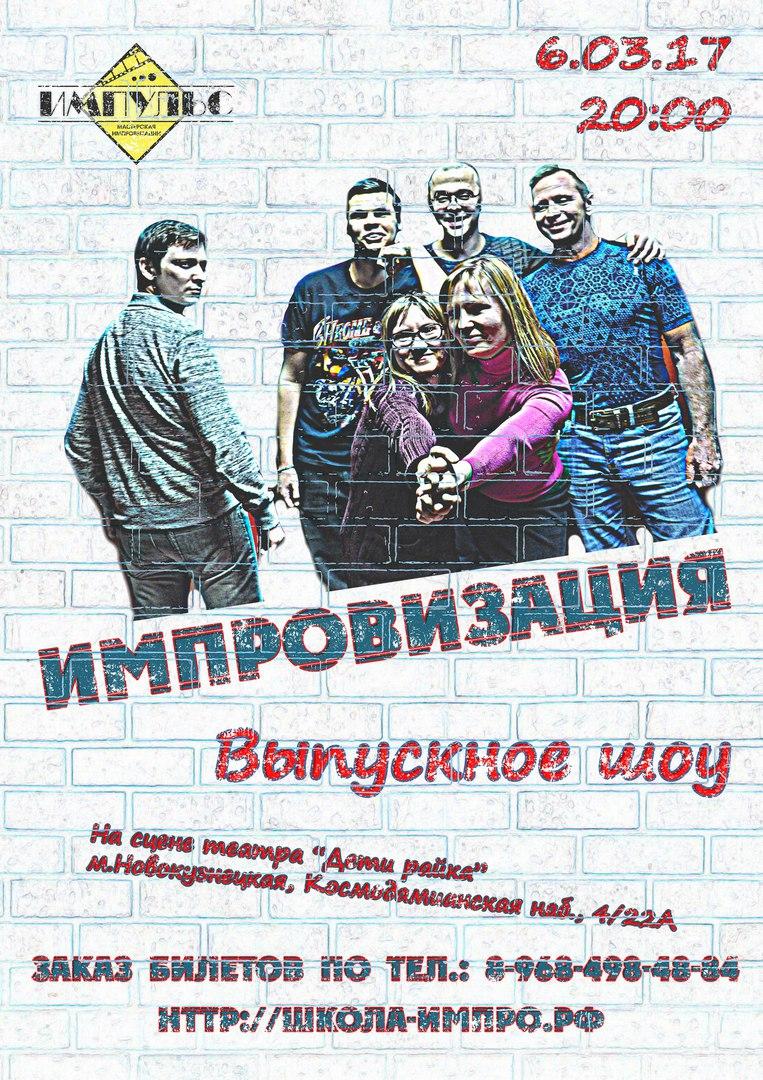 Афиша Москва 06.03.17 - Шоу-концерт комедийной импровизации